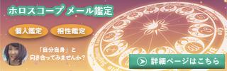 西洋占星術 ホロスコープメール鑑定書 自分を知りたい人におすすめ!