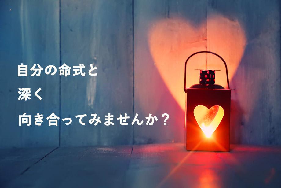 【四柱推命】メール鑑定