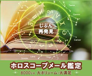 西洋占星術メール鑑定